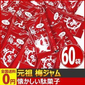 タカミ製菓 元祖 梅ジャム 1袋(13g)×60袋 ゆうパケット便 メール便 送料無料|kamejiro