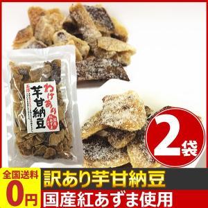 国産紅あずま使用 わけあり芋甘納豆 1袋(150g)×2袋(賞味期限2019年4月15日) ゆうパケット便 メール便 送料無料