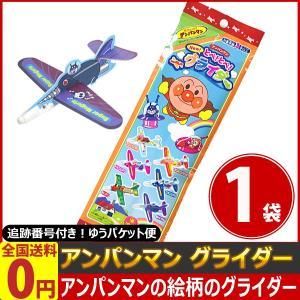 全6種類☆それいけ!アンパンマン とべ!とべ!グライダー1袋(1機入)※種類は選べません ゆうパケット便 メール便 送料無料【 お菓子 駄菓子 】|kamejiro