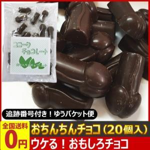 おちんちんチョコレート 20個入 ゆうパケット便 メール便 送料無料【 お菓子 駄菓子】|kamejiro