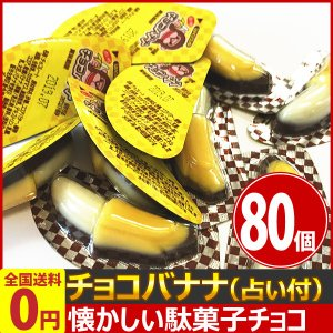 【9月20日頃から出荷】丹生堂 チョコバナナ 占い付 80個 ゆうパケット便 メール便 送料無料|kamejiro