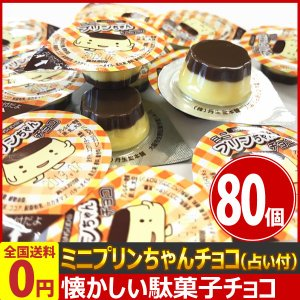 【9月20日頃から出荷】丹生堂 ミニプリンちゃんチョコ 占い付 80個 ゆうパケット便 メール便 送料無料|kamejiro