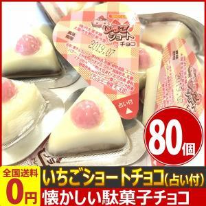 【9月20日頃から出荷】丹生堂 いちごショートチョコ 占い付 80個 ゆうパケット便 メール便 送料無料|kamejiro