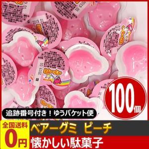 丹生堂 ベアーグミ ピーチ 100個 (※当店では当たり券の交換は行っておりません。) ゆうパケット便 メール便 送料無料|kamejiro