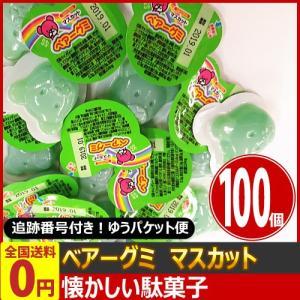 丹生堂 ベアーグミ マスカット 100個 (※当店では当たり券の交換は行っておりません。) ゆうパケット便 メール便 送料無料|kamejiro