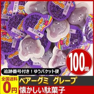 丹生堂 ベアーグミ グレープ 100個 (※当店では当たり券の交換は行っておりません。) ゆうパケット便 メール便 送料無料|kamejiro