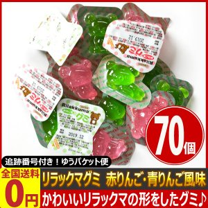 丹生堂 リラックマグミ 赤りんご・青りんご風味(おみくじ付)70個入 ゆうパケット便 メール便 送料無料|kamejiro