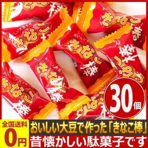 世起 おいしい大豆で作った「きなこ棒」 30個 ゆうパケット便 メール便 送料無料 駄菓子 お菓子 イベント ポイント消化  1000円ポッキリ つかみどり お試し 景品 kamejiro
