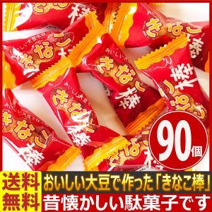 送料無料 あすつく対応 世起 おいしい大豆で作った「きなこ棒」 90個 業務用 大量 駄菓子 個包装 まとめ買い 子供 イベント つかみ取り バラまき|kamejiro