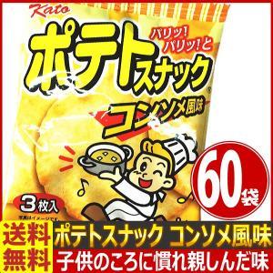 【送料無料】かとう製菓 ポテトスナック コンソメ風味 1袋(3枚入)×60袋|kamejiro