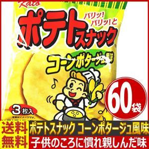 【送料無料】かとう製菓 ポテトスナック コーンポタージュ風味 1袋(3枚入)×60袋|kamejiro