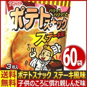 【送料無料】かとう製菓 ポテトスナック ステーキ風味 1袋(3枚入)×60袋|kamejiro