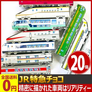 黒谷商店 JR特急チョコ 7g×30個 ゆうパケット便 メール便 送料無料|kamejiro