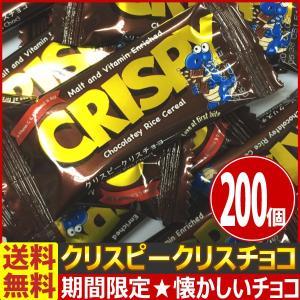 【送料無料】やおきん クリスピークリスチョコ 200個|kamejiro
