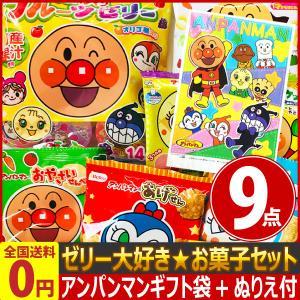 「アンパンマンギフト袋」と「アンパンマンぬりえノート付き」フルーツゼリー大好き★アンパンマンお菓子詰め合わせ合計9点セット メール便 送料無料 お菓子|kamejiro