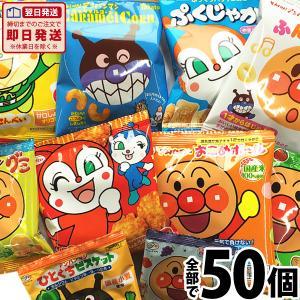 【送料無料】【あすつく対応】 お子様のおやつの時間ですよー!全員集合! アンパンマン小分けお菓子 10種類50袋詰め合わせセット kamejiro