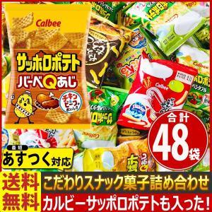 【送料無料】【あすつく対応】 カルビーの小袋スナックを集めた「こだわりカルビースナック菓子」 6種類×8袋 合計48袋詰め合わせセット【 お菓子 駄菓子 】|kamejiro