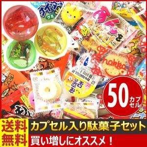 送料無料 買い増しに!カプセル入り★駄菓子詰め合わせ 50カプセル入(※内容は変わる場合もございます)|kamejiro