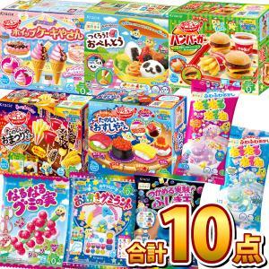 送料無料 クラシエ 知育菓子 9種類セット(駄菓子 お菓子 詰め合わせ プレゼント 子供 景品 イベント ねるねるねるね)|kamejiro