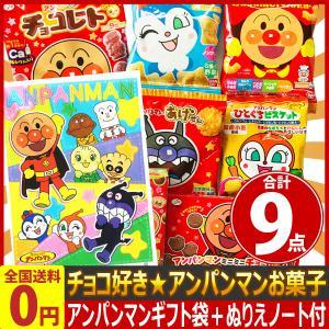 【ミニオンズバッグ&ぬりえ付き】チョコ大好き!アンパンマンお菓子 合計11点 ゆうパケット便 メール便 送料無料|kamejiro
