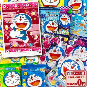 ドラえもんギフト袋付★ドラえもんお菓子わくわくお試し袋 ゆうパケット便 メール便 送料無料|kamejiro