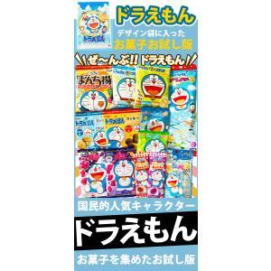 ドラえもんギフト袋付★ドラえもんお菓子わくわくお試し袋 ゆうパケット便 メール便 送料無料|kamejiro|02