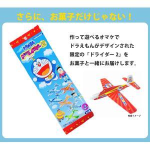 ドラえもんギフト袋付★ドラえもんお菓子わくわくお試し袋 ゆうパケット便 メール便 送料無料|kamejiro|04