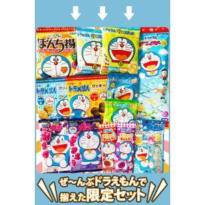 ドラえもんギフト袋付★ドラえもんお菓子わくわくお試し袋 ゆうパケット便 メール便 送料無料|kamejiro|06