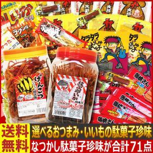 送料無料 あすつく対応 選べる「紋次郎いか」「げんこつ紋次郎」!なつかし駄菓子・いいもの駄菓子珍味おつまみ詰め合わせ 合計71点セット 駄菓子 珍味 おつまみ|kamejiro