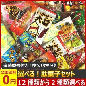12種類から2種類選べる!お菓子・駄菓子セット ゆうパケット便 メール便 送料無料【 お菓子 駄菓子チョコレート 】|kamejiro