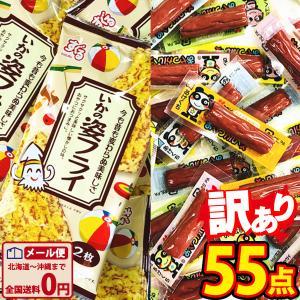 在庫限りの特売!「おやつカルパス」&「訳あり!いかの姿フライ」合計55点詰め合わせセット(賞味期限2021年7月28日) ゆうパケット便 メール便 送料無料|kamejiro