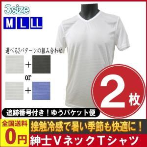 接触冷感で暑い季節でも快適に!紳士VネックTシャツ 選べる!2枚セット ゆうパケット便 メール便 送料無料|kamejiro