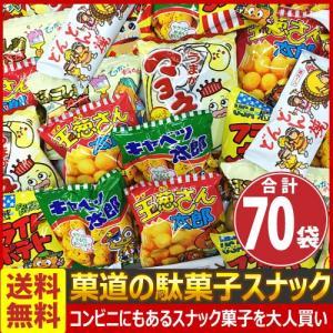 送料無料 スナック菓子好き大集合!コンビニの駄菓子を大人買い!菓道 駄菓子スナック70袋セット 【 お菓子 駄菓子チョコレート 】|kamejiro