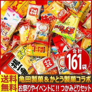 【送料無料】市販にはない業務用お菓子 亀田製菓&かとう製菓コラボ 161袋つかみどり買い増しセット|kamejiro