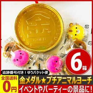 かわいい♪ひとくちサイズのクラッカー!金メダル★プチアニマルヨーチ 1箱(3個入)×6箱 ゆうパケット便 メール便 送料無料|kamejiro