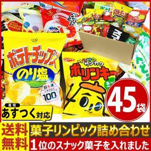 【送料無料】【あすつく対応】カルビー・湖池屋・東ハト 3社の人気1位スナック菓子が入った!菓子リンピック 15種類45袋詰め合わせセット|kamejiro