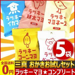 三真 おかきで有名な「ラッキーマヨ」シリーズ 5種類コンプリート 合計5袋セット ゆうパケット便 メール便 送料無料 ポイント消化 お試し 訳あり お祭り 景品|kamejiro