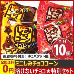 ギンビス ミニしみチョココーン ミルクチョコ味 × いちご味 合計10個セット 業務用 訳あり ゆうパケット便 メール便 送料無料|kamejiro