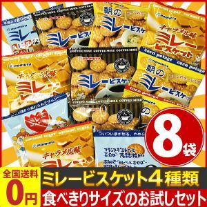 野村 ミレービスケット 食べきりサイズ!コンプリート4種類 合計8袋セット  ゆうパケット便 メール便 送料無料 ポイント消化 訳あり 景品|kamejiro