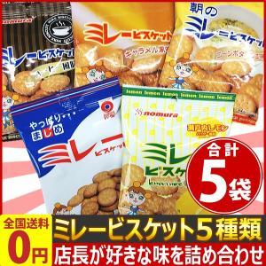 野村 やっぱりまじめ... ミレービスケット5種類 合計5袋お試し詰め合わせセット  ゆうパケット便 メール便 送料無料|kamejiro