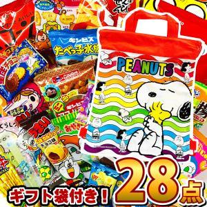 送料無料 あすつく対応 スヌーピーぬりえ&選べるギフトバッグ付き♪おでかけおやつ詰合せセット 大量 お菓子 おやつ まとめ買い 販促品 お祭り 景品|kamejiro