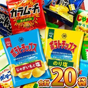 送料無料 あすつく対応 オフィスで楽しめる食べ切りスナック菓子 10種類合計20袋詰め合わせセット|kamejiro