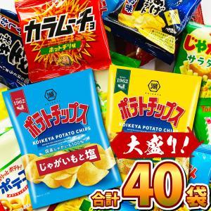 送料無料 あすつく対応 オフィスで楽しめる食べ切りスナック菓子 10種類合計40袋詰め合わせセット おつまみ スナック お菓子 詰め合わせ まとめ買い|kamejiro