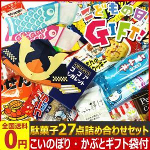 こどもの日に!こいのぼり・かぶとギフト袋 合計3枚付!駄菓子約27点詰め合わせセット ゆうパケット便 メール便 送料無料|kamejiro