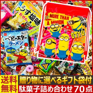 【送料無料】【あすつく対応】 懐かしいから新しい駄菓子がいっぱい!選べる!ギフト袋付★駄菓子約70点詰め合わせ セット|kamejiro