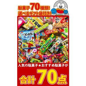 【送料無料】【あすつく対応】 懐かしいから新しい駄菓子がいっぱい!選べる!ギフト袋付★駄菓子約70点詰め合わせ セット kamejiro 02