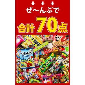 【送料無料】【あすつく対応】 懐かしいから新しい駄菓子がいっぱい!選べる!ギフト袋付★駄菓子約70点詰め合わせ セット kamejiro 06