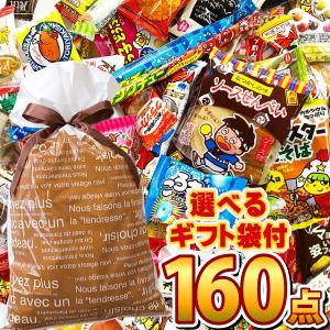 【送料無料】【あすつく対応】懐かしい駄菓子から新発売の駄菓子まで入った! 選べるギフト袋★駄菓子ボックス 満足セット オススメ駄菓子が約100種類 約160点|kamejiro