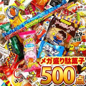 【送料無料】【あすつく対応】【抽選箱なし】 メガ盛り駄菓子ボックスセット 駄菓子が100種類約500点入 小分け袋50枚付き|kamejiro