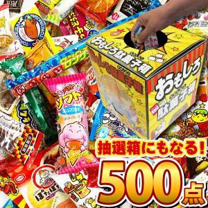【送料無料】【あすつく対応】 おもしろ駄菓子箱付!(抽選箱にもなる)  駄菓子詰め合わせ 駄菓子100種類約500点入り! ギフト小分け袋50枚付|kamejiro